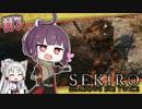 【隻狼-SEKIRO-】寄らば斬りたん、戦国を征く! #3【VOICEROID実況プレイ】