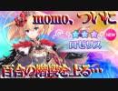 【実況】高貴なる姫と復讐を誓う魔族とフュージョンと―『メガミラクルフォース』 Ep.10
