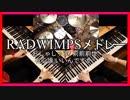 RADWIMPSメドレー弾いてみた【 ピアノ× ピアノ ×ドラム 】1人でcover【シャーベットクロック】