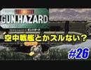 【ガンハザード実況】フロントミッションがアクションRPGでドーン! #26
