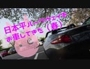 【ゆかり車載】日本平パークウェイをお車してきた(春)【NDロードスター】