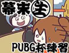[会員専用]幕末生 第62.5回(PUBG杯練習枠)