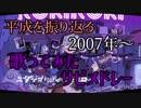 【2007年〜】平成を振り返る歌ってみたサビメドレー