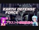 【EARTH DEFENSE FORCE: IRON RAIN】こがレミがまったり地球を守る M1