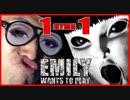 【いるよ実況】なんか汚いEmily Wants To Play Part.1-1【いてゴメン】