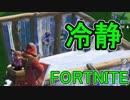おそらく中級者のフォートナイト実況プレイPart63【Switch版Fortnite】