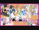 【東方MMD】大チル→アイドル。ルーミア&にとり→JKになってもらった。リメイクVer!!【ビバハピ】
