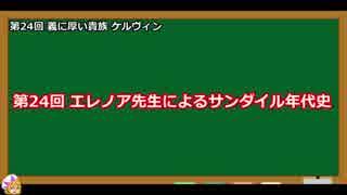 【サガフロ2】サンダイル年代史【義に厚い貴族 ケルヴィン】