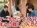 嵐・梅屋のスロッターズ☆ジャーニー #447