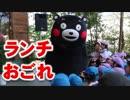 大人げないくまモン!!子供に「ランチおごって欲しいモン!!」はな阿蘇美グランドオープン式典!!