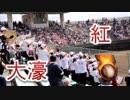 福大大濠の応援!!X「紅」!!高校野球福岡大会!!