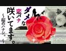 【ボイスドラマ】ダメな恋バナ咲いてます。~桜のハナシ。~