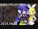 日刊トップテン!VOCALOID&something【日刊ぼかさん2019.04.11】