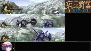 [ゆっくり] ワンダースワン版機動戦士ガンダム ギレンの野望蒼き星の覇者初見プレイpart10