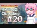 第65位:【StoneHearth】そらさんのCherrySong#20