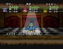 プレイステーション版 ドラゴンクエストモンスターズ1・2 テリーのワンダーランド プレイ動画 パート12
