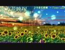 【東方ニコ楽祭・花見】今昔幻想郷 ~ Flower Landをアレンジしてみた【Domino】