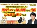 朝日新聞と「関西生コン」と権力者「辻元清美」。新聞は軽減税率を拒否しろよ|みやわきチャンネル(仮)Restart276#418