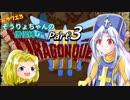 第61位:【DQ3】ドラクエ3:そうりょちゃんの僧侶縛り_03【ゆっくり実況】 thumbnail