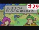 【ファイアーエムブレム】思考雑魚っぱの封印の剣  part29