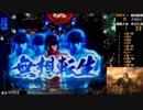 【パチンコ実機】デジハネCR蒼天の拳ST(2013)【5おこ目】