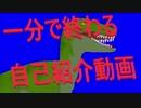 はじめましての動画【Vtuber】