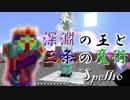 【Minecraft1.7.10】深淵の王と三条の魔術/Spell10【ゆっくり+VOICEROID実況プレイ】