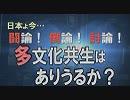 【討論】多文化共生はありうるか?[桜H31/4/13]