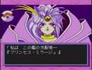 【実況】『銀河お嬢様伝説ユナ2』をはじめて遊ぶ part22