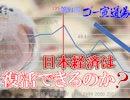 「日本経済は復活できるのか?」第1部  第81回ゴー宣道場1/2