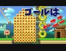 【マリオメーカー】穴抜けのプロ降臨!スキマのゴールへ入り込め!