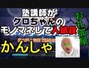 【日本人の】塾講師がクロちゃんのモノマネして人狼殺やるしん!【お礼文化】