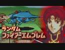 【実況】ランダムファイアーエムブレム封印の剣#12