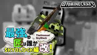 【日刊Minecraft】最強の匠は誰かスカイブロック編改!絶望的センス4人衆がカオス実況!#103【TheUnusualSkyBlock】