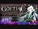 【#97】ゴエティアクロス◆悪魔少女×マルチプレイRPG【実況】