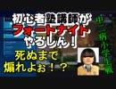 【死ぬまで】初心者塾講師がフォートナイトやるしん!!【煽れよぉ】
