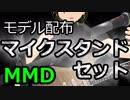 MMDモデル配布:マイクスタンドセット v1i