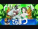 【ポケモンUSM】マラカッチガチンコParty Pick GP【VS てらまつさん】
