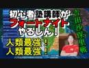 【人類最強】初心者塾講師がフォートナイトやるしん!!【吉田沙保里戦】