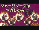 暗黒騎士団の崩壊 【千年戦争アイギス】 虹色弓騎団で崩壊