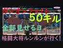 ~ガンオンファイト【50キル】!のルンルンがガンオンファイトを解説するヨ~格闘大将ルンルンが行く!ガンダムオンライン