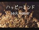 【歌ってみた】ハッピーエンド/back number【あんじ】ピアノ