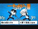第91位:【手描き】†咎人†で ちがう!!!【にじさんじ】 thumbnail