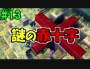 【夫実況!?】冒険しながら西島秀俊制作!【ポータルナイツ】part13