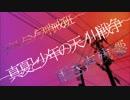 【IA】アスノヨゾラ哨戒班と雨き声残響の天ノ川戦争【マッシュアップ】