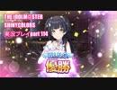アイドルマスターシャイニーカラーズ【シャニマス】実況プレイpart114【黛冬優子】