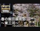 【JR東海】春の飯田線南部 ~東三河~