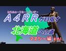 第48位:【CeVIO】A4RRが目指す北海道への道 マスツー編Part1前編【バイク車載】 thumbnail