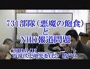 【2019年4月13日】731部隊とNHK報道問題【近現代史研究委員会】