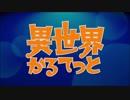 【異世界かるてっと】特報&リレーPV(ALL)